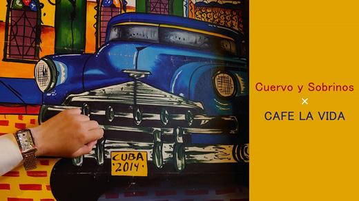 Cuervo y Sobrinos ~アートのように時計を楽しむ~