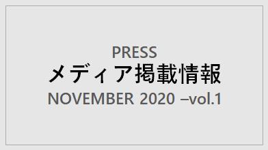 メディア掲載情報-PEN 11/15号
