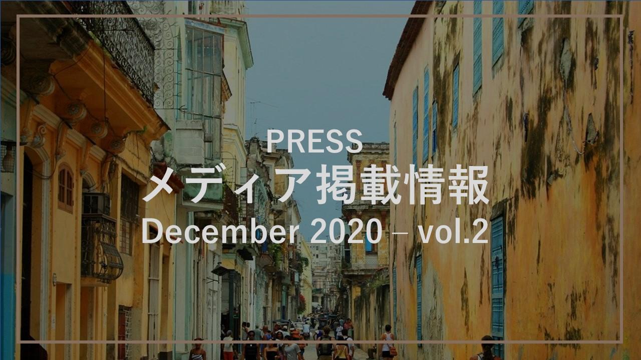 メディア掲載情報-PEN ONLINE 2020.12.15