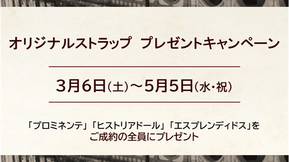 【オリジナルストラップ プレゼントキャンペーン】
