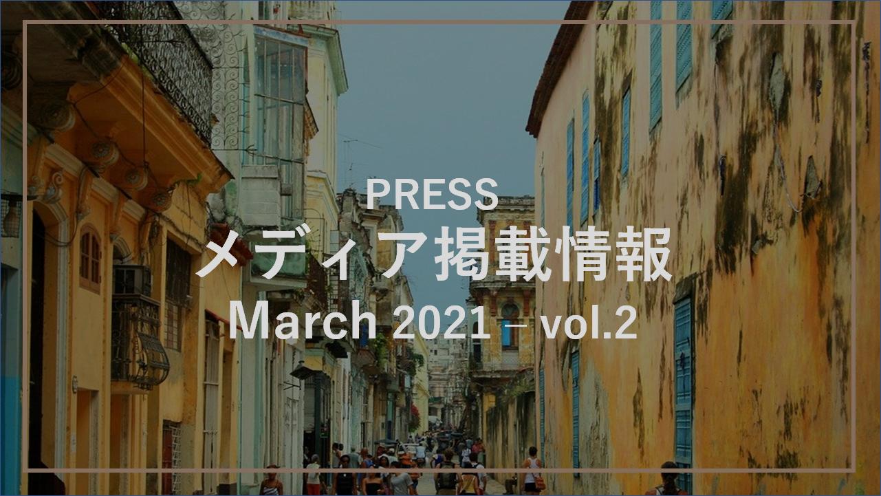 メディア掲載情報-FORZA STYLE 2021.03.23