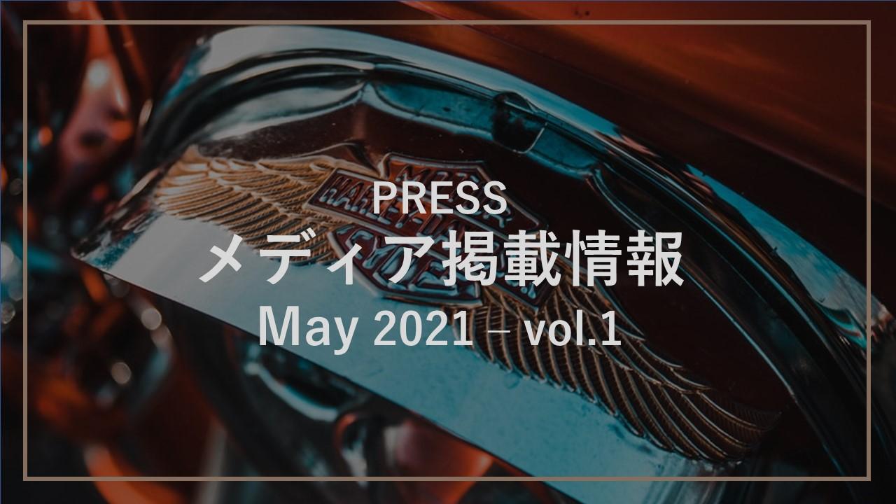 メディア掲載情報-WEB版タンデムスタイル 2021.05.10