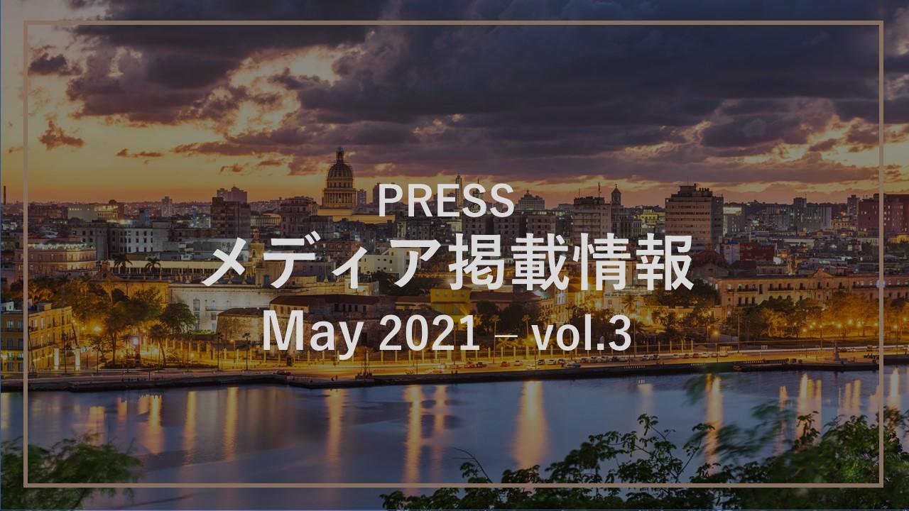 メディア掲載情報-モノマガジン6/2号