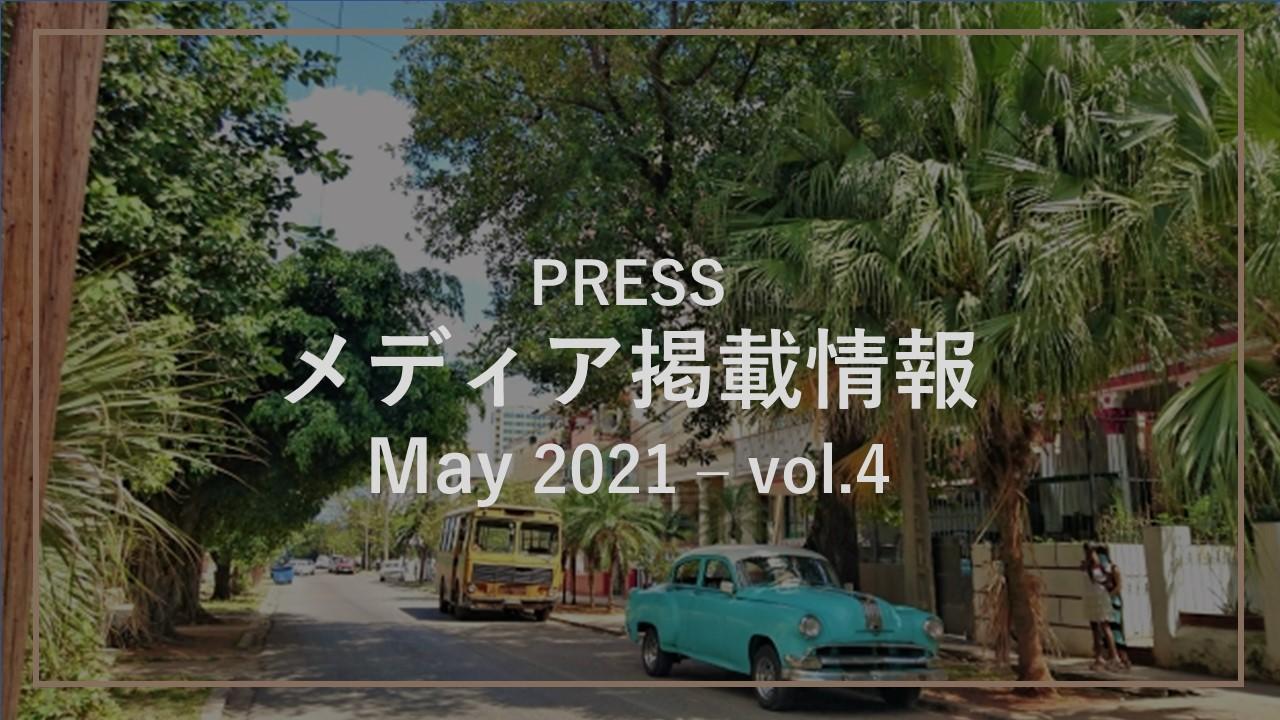 メディア掲載情報-ウォッチナビ 2021夏号