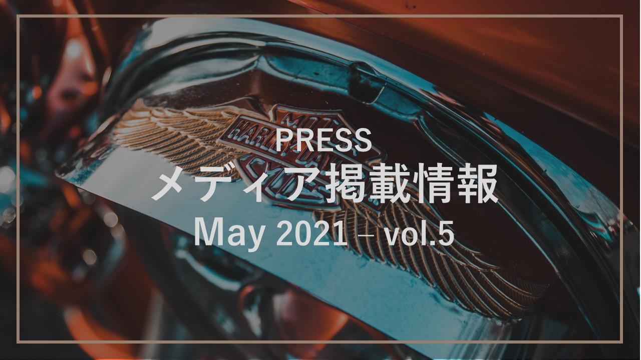 メディア掲載情報-パワーウォッチ 7月号 No.118